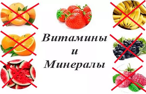 Потеря витаминов и микроэлементов
