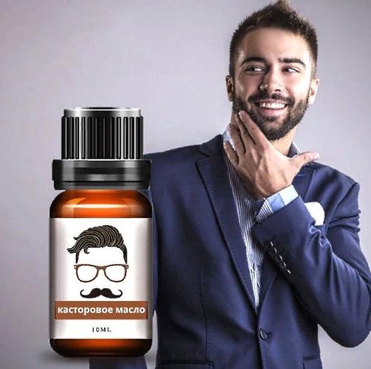 Применение касторового масла для роста бороды